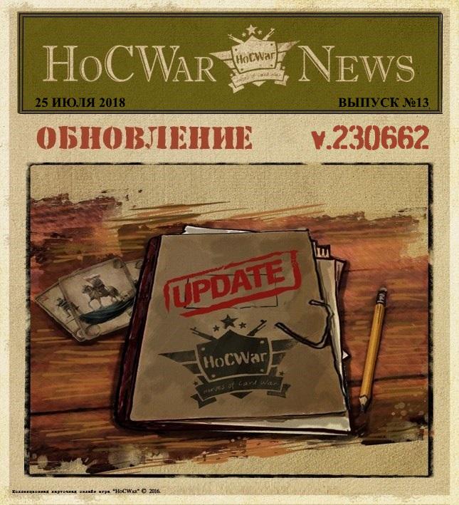 NEWS_13_RUS.png