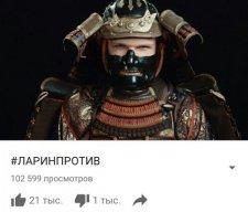 #ЛаринПротив